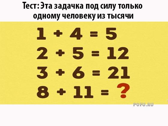 Тесты-картинки на логику