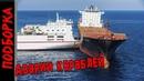 Жёсткие аварии и кораблекрушения, столкновение кораблей, зрелищные катастрофы снятые на камеру