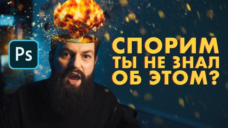 12 ЛАЙФХАКОВ в Photoshop, о которых вы не знали БОНУС!