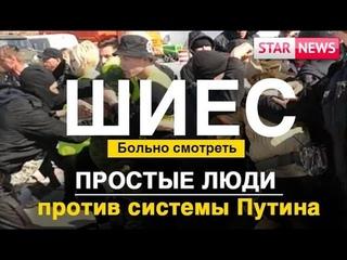 Шиес❗️ Просто люди против Власти! Мусорный полигон! Архангельская область! Россия 2019