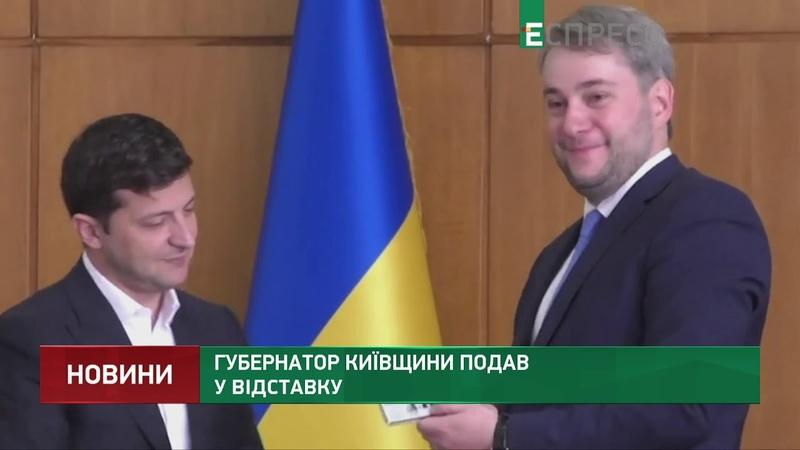 Губернатор Київщини подав у відставку