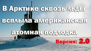 Американская атомная подлодка всплыла из-подо льда в Арктике