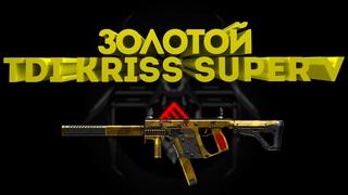 Сделал свою версию золотого TDI Kriss Super V | О золотом крисе в WARFACE
