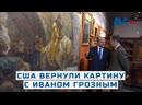 Вашингтон вернул Киеву картину с Иваном Грозным