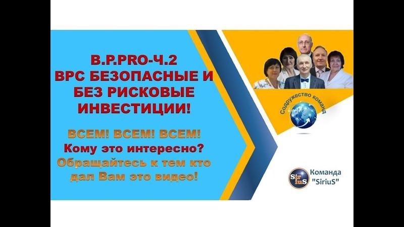 B.P.PRO часть 2 BPC БЕЗОПАСНЫЕ И БЕЗРИСКОВЫЕ ИНВЕСТИЦИИ! в 19 00мск от 24 07 2019г