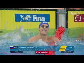 Mens 50m back jinan #swc19 _ fina swimming world cup 2019