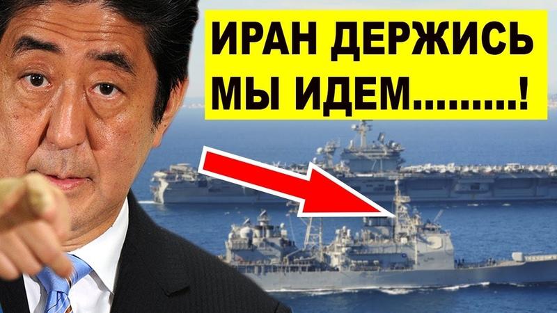 Иран ТАКОГО не ОЖИДАЛ Япония идет в Ормузский пролив НЕЗАВИСИМО от C Ш A