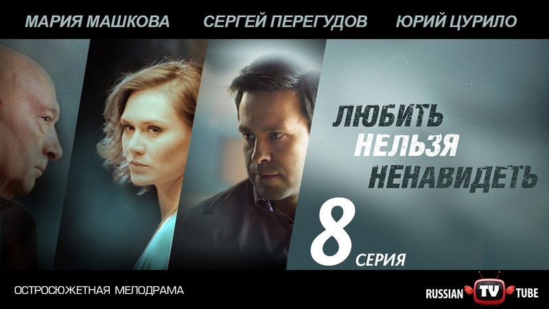 Любить нельзя ненавидеть 8 серия сериал 2016 Русская мелодрама