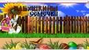 обзор Экономическая игра с выводом денег babushkiny-semki., играй и зарабатывай!