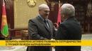 Лукашенко встретился с послом Грузии
