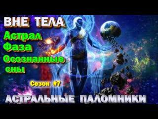 Астрал- Фаза- Осознанные Сны - АСТРАЛЬНЫЕ ПАЛОМНИКИ сезон #7 - отвечаем на вопросы - онлайн стрим