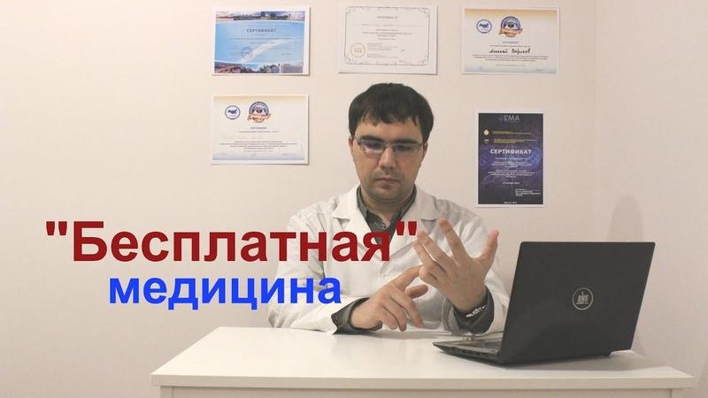 Бесплатная и эффективная страховая медицина в РФ это должен знать каждый