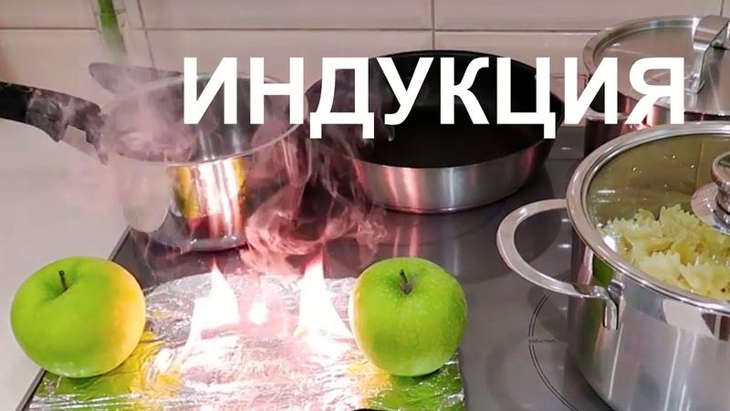 Индукционная варочная панель или электрическая   Посуда для индукции   Эксперимент   часть 1