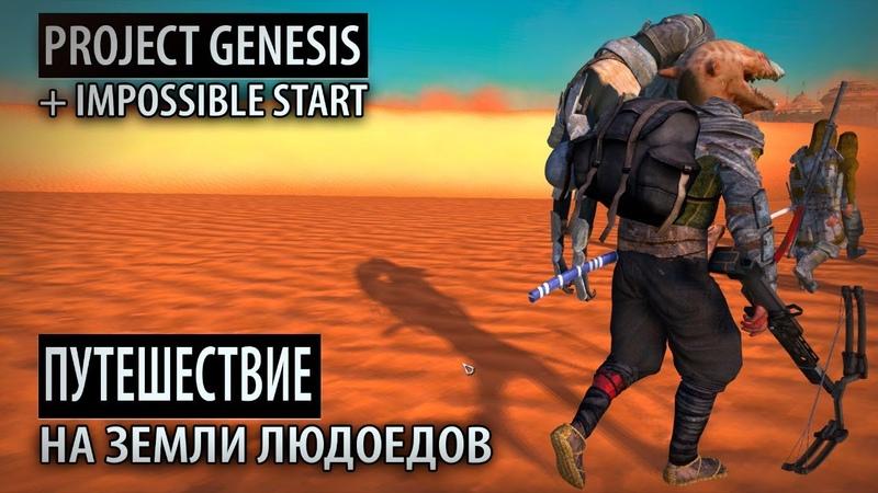 НА ЗЕМЛИ ЛЮДОЕДОВ ❊ Project Genesis Impossible Start ❊ Kenshi 1 0 45
