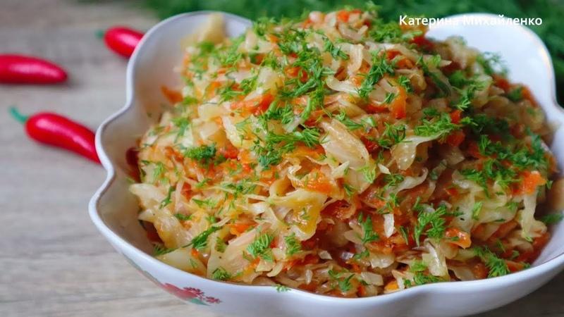 Тушеная капуста Простой Вкусный Рецепт Stewed Cabbage Simple Delicious Recipe