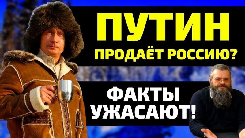 Путин продаёт Россию Факты ужасают