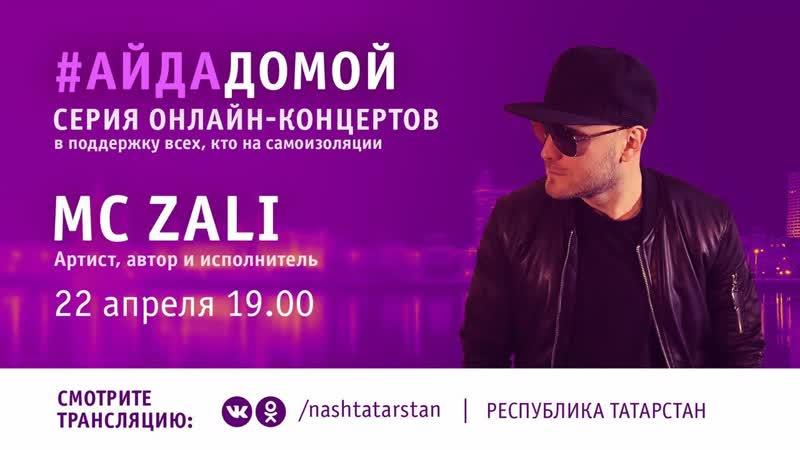 Онлайн концерт MC Zali в поддержку всех кто на самоизоляции