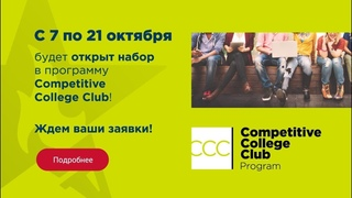 Сompetitive Сollege Сlub - история успеха Ивана