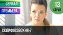 ▶️ Склифосовский 7 сезон 13 серия - Склиф 7 - Мелодрама 2019 Русские мелодрамы