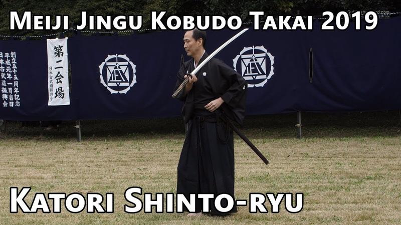 Tenshin Shoden Katori Shinto-ryu Heiho Sugino Dojo - Meiji Jingu Kobudo Demonstration (2019)
