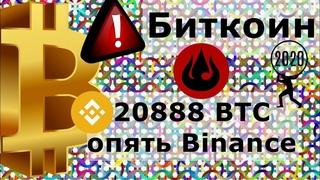 Биткоин 20888 BTC опять Binance. Сентябрь 2021 Вершина Бычьего рынка