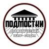 """АКТЕРСКИЕ КУРСЫ В ТЕАТРЕ """"ПОДМОСТКИ"""""""