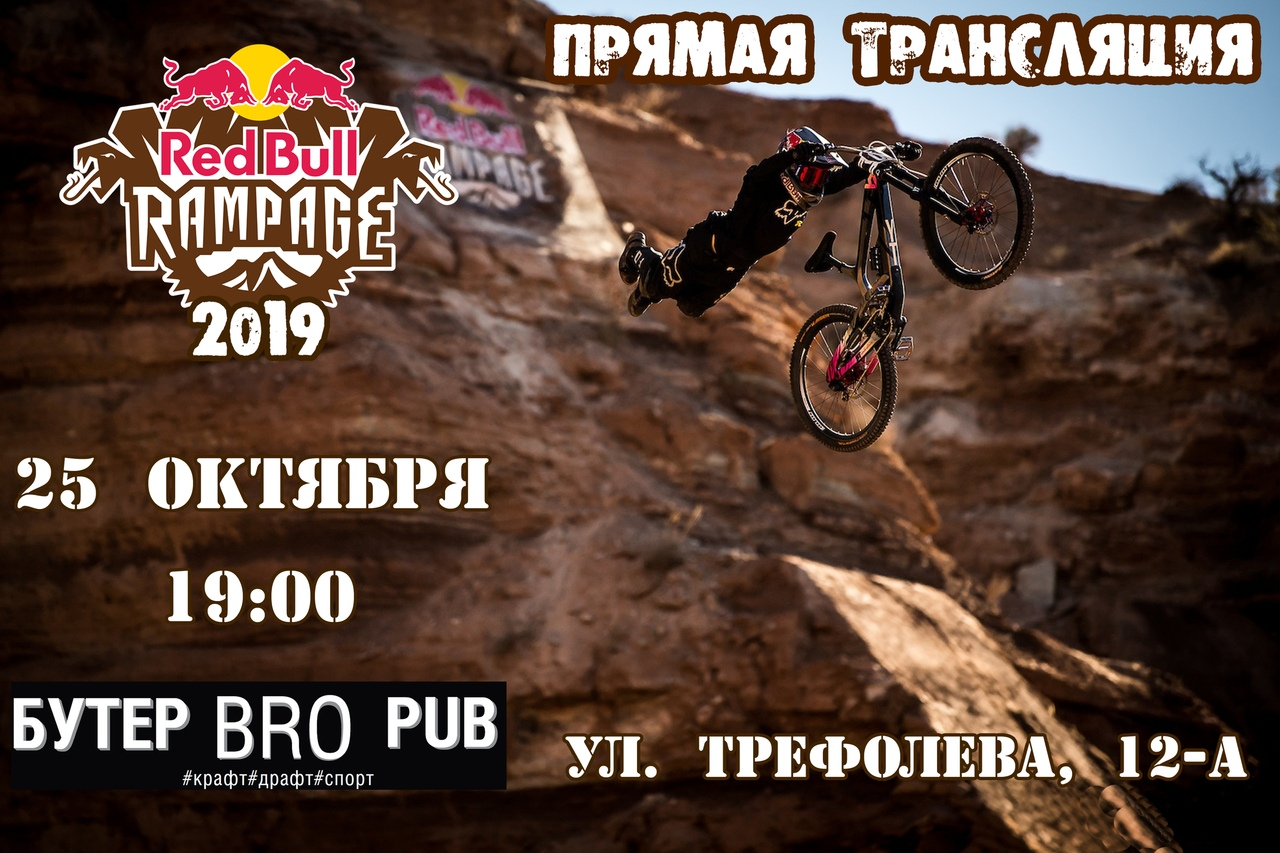 Афиша Ярославль Red Bull RAMPAGE 2019 в Ярославле