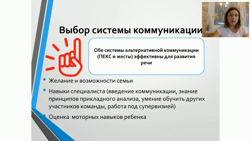 Формирование навыков поведения слушателя с использованием жестов 2018 10 13 ведущая Евгения Князев