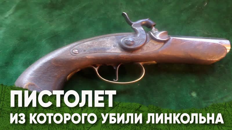 Пистолет Филадельфия Дерринджер