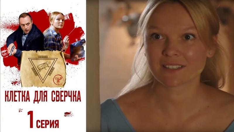 Клетка для сверчка - Фильм десятый - Серия 12019СериалHD 1080р