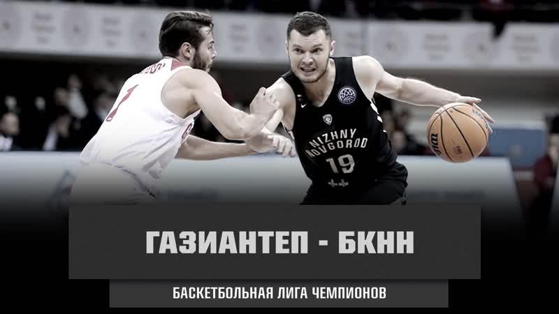 Nizhny Novgorod Highlights vs. Gaziantep