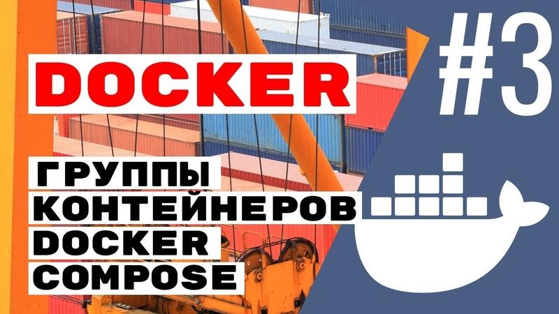 Docker compose - группы контейнеров. Docker