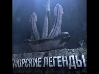 Смотрите Морские легенды в онлайн-кинотеатре Wink