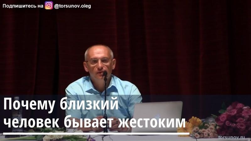 Торсунов О.Г. Почему близкий человек бывает жестоким