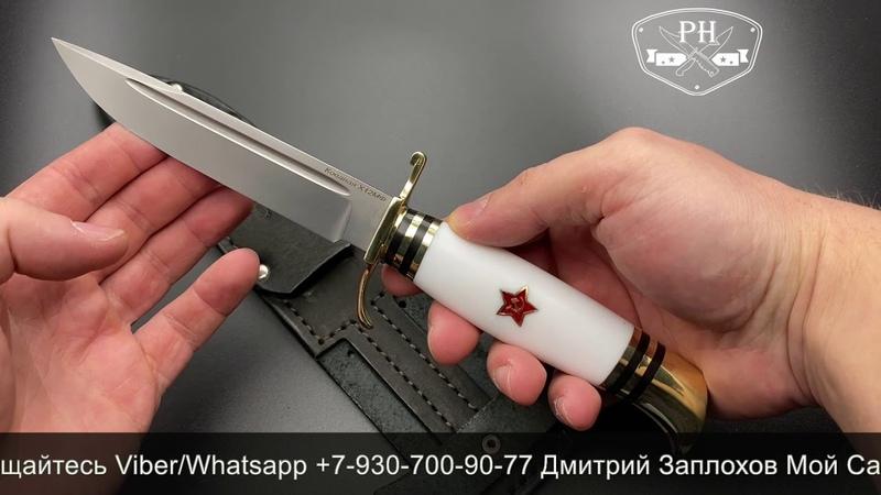 Финка НКВД со звездой Белая набойка