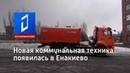 Новая коммунальная техника появилась в Енакиево