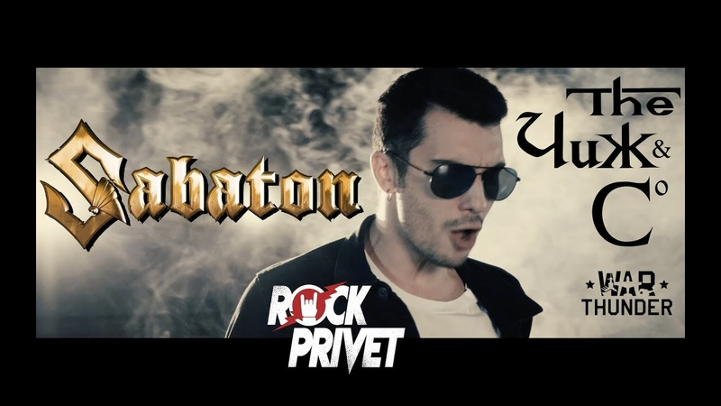 ЧИЖ Co / SABATON - Фантом (Cover by ROCK PRIVET)