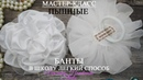 🌸Пышные нарядные школьные бантики Канзаши МК 🌸Ribbon flower bow Tutorial 🌸Flores de fita №11