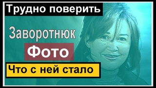 🔥Новое фото Анастасии Заворотнюк вызвало истерику у поклонников 🔥 Малахову отказали 🔥