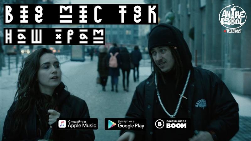 Big Mic Tgk - Наш Храм (Official Video)