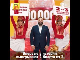 Распределим 1 000 000 000 рублей среди победителей!
