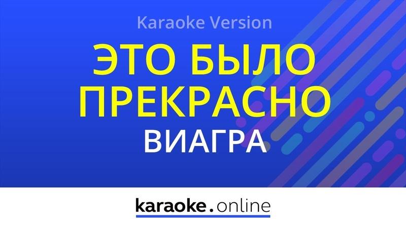 Это было прекрасно ВиаГра Karaoke version