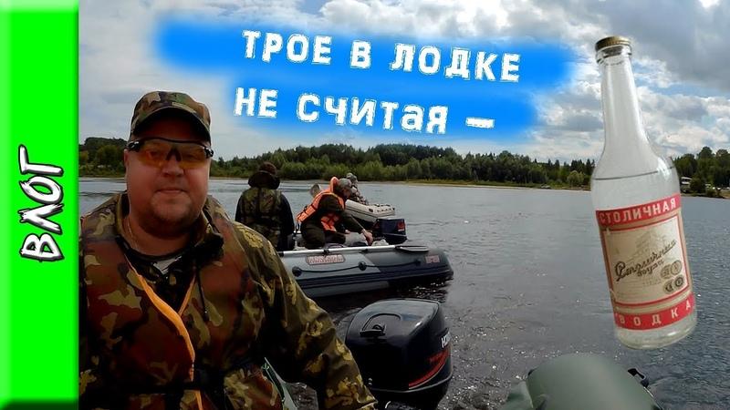 Трое в лодке не считая водки \ Плывём на Остров Везения