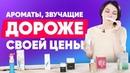 Лучшие бюджетные ароматы Эффектные парфюмы от 350 рублей