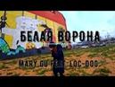 Mary Gu feat Loc Dog Белая ворона