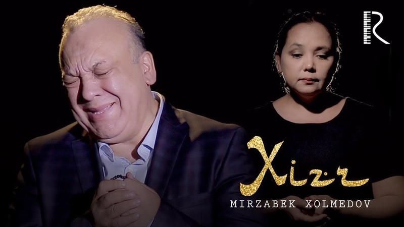 Mirzabek Xolmedov - Xizr   Мирзабек Холмедов - Хизр