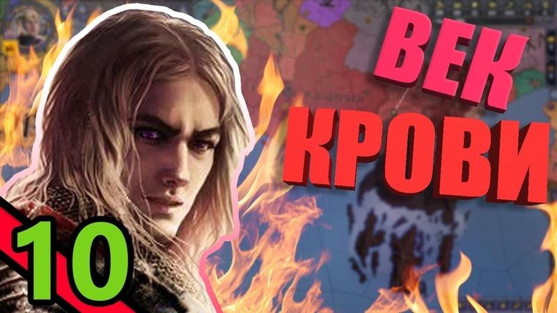 Век Крови в Crusader Kings 2: Игра Престолов 10 - Серая Хворь