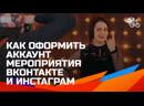 Как оформить аккаунт мероприятия в Инстаграм и Вконтакте