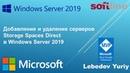 Добавление и удаление серверов Storage Spaces Direct в Windows Server 2019
