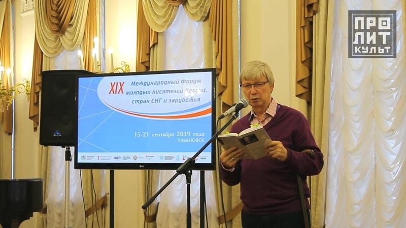 Сергей Надеев читает свое стихотворение